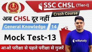 8:00 PM - SSC CHSL 2018   GK by Sandeep Sir   Mock Test (Day #13)