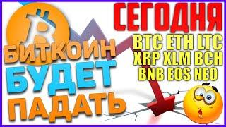 Прогноз по Биткоин, BTC, ETH, LTC, XRP, XLM, BCH, NEO, BNB, EOS на сегодня! Пристегиваем ремни!!!