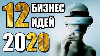 Топ-12 Бизнес Идей 2020. Бизнес Идеи 2020 года. Новые Бизнес Идеи 2020