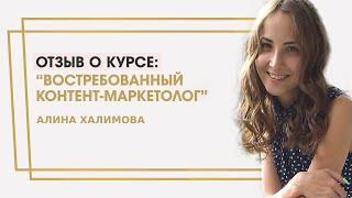 """Халимова Алина отзыв о курсе """"Востребованный контент-маркетолог"""" Ольги Жгенти"""