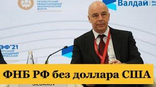 Отказ от доллара! ФНБ России отказался от доллара США