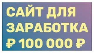 Честный обзор сайта для заработка 100.000р в месяц