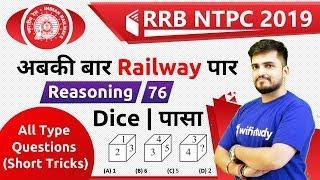 10:00 AM - RRB NTPC 2019   Reasoning by Deepak Sir   Dice
