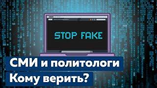 Как работать с информацией? [Why Russia Fails?]