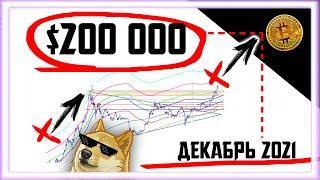 ⚡ ПРОГНОЗ: $200 000 В ДЕКАБРЕ 2021 | Биткоин Прогноз Крипто Новости |Bitcoin BTC заработать 2020 ETH