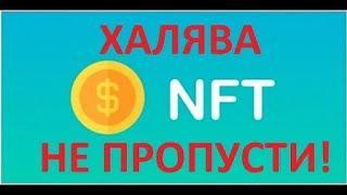 ХАЛЯВА! Purpleswap NFT / КРИПТОВАЛЮТА НА ХАЛЯВУ / Crypto / Airdrop / Криптовалюта / Аирдроп