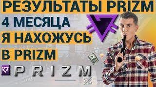 Мои результаты в PRIZM за 4 месяца увеличил депозиот в 3 раза КРУТЯК