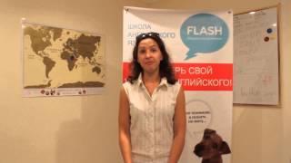 Видео-отзыв от студентки утренней группы школы английского языка FLASH Дарьи Кваши/