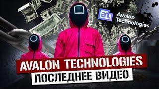 Авалон Технолоджис – Неожиданный Поворот // Последние отзывы о Avalon Technologies