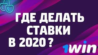 ГДЕ ДЕЛАТЬ СТАВКИ В 2020 ГОДУ? ПОЧЕМУ 1WIN ЛУЧШЕ ДРУГИХ БК?