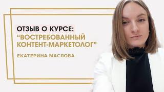 """Маслова Екатерина отзыв о курсе """"Востребованный контент-маркетолог"""" Ольги Жгенти"""