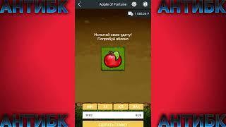 Поднял деньги! Стратегия Apple of Fortune в MELBET!