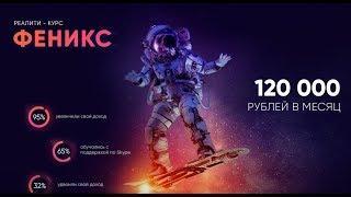 Честный обзор курса по заработку в интернет Феникс Алексея Дощинского