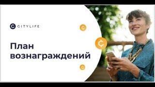 Партнёрская программа CityLife