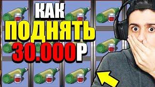Как Поднять в казино вулкан Старс 30 000 рублей за 8 минут❓ Быстрые Схемы Заработка