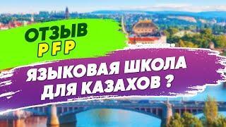 Отзыв о PFP. Школа для казахов? Языковая школа Prague Foundation Programme