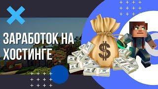 Партнёрская программа HOSTING-MINECRAFT.RU (зарабатывайте деньги с помощью нашего сайта).