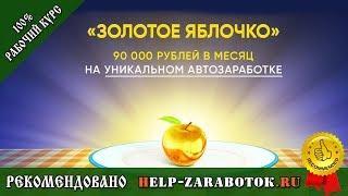Курс Золотое Яблочко - реальные отзывы