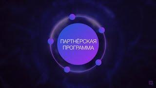 Партнерская программа QubitTech (RUS). Маркетинг компании QubitTech/