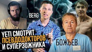 YETI LIVE  / Доктор Божьев, Гордовский и dr Berg (Разоблачение)