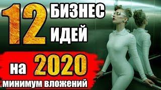 Топ-12 Бизнес Идей 2020 с Минимальными Вложениями. Бизнес Идеи 2020 Без Вложений. Бизнес Идеи