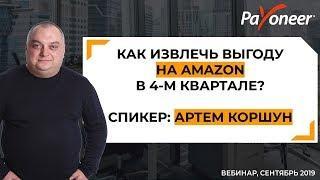 Что нужно сделать  Amazon продавцу перед 4 кварталом. Артем Коршун,  Александр Семишан,  Payoneer