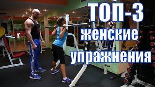 Разоблачение: Топ 3 вредные упражнения для девушек от Алексея Шреддера.