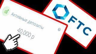 КОРОТКО О ТОМ КАК МЕНЯ ОБМАНУЛА КОМПАНИЯ FTC НА 1000 РУБЛЕЙ