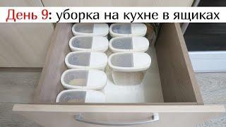 ✔ День 9: УБОРКА НА КУХНЕ В ЯЩИКАХ | Календарь уборки. Мотивация на уборку!