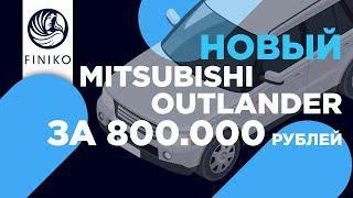 Как купить Mitsubishi Outlander в 3 раза дешевле? Отзыв о Финико