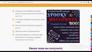 Занятия: Английским Языком с Детьми 3 - 7 лет по теме Хеллоуин. Галина Беккер