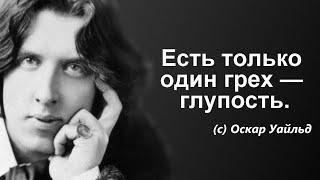 Невероятно точные слова Оскара Уайлда. Мудрые цитаты, высказывания, афоризмы.