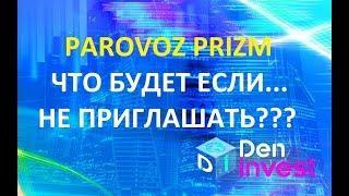 Криптовалюта Призм PRIZM Паровоз заработок без приглашений обзор отзывы
