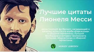 Лучшие цитаты Лионеля Месси. Слова одного из лучших футболистов всех времён