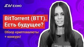 Есть ли будущее у криптовалюты BitTorrent? + КОНКУРС на 300 000 BTT