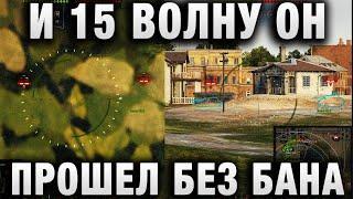 И 15 ВОЛНУ ОН ПРОШЕЛ БЕЗ БАНА