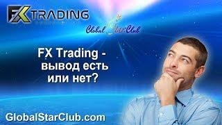 FX Trading - Вывод есть или нет?
