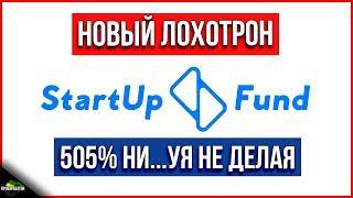 startupfund   startupfund ltd   лохотрон   финансовый пирамида   сайты лохотроны   мошенники