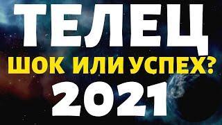 ТЕЛЕЦ ПРОГНОЗ НА 2021 ГОД НА 12 СФЕР ЖИЗНИ гороскоп на год таро