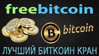 Как заработать Криптовалюту в 2020. Кран Freebitcoin автосбор ботом!