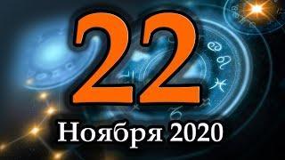 Гороскоп на сегодня 22 Ноября 2020 года : Гороскоп для всех знаков зодиака на завтра