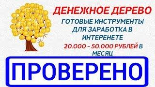 ДЕНЕЖНОЕ ДЕРЕВО и Чернышов Дмитрий, зарабатывай 20 000 - 50 000 рублей! Проверяем курс по заработку!