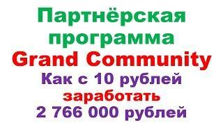 Партнёрская программа Grand Community, подробный разбор