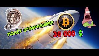 Криптовалюта  обзор рынка, Биткоин и топ 10 Криптовалют.  биткоин прогноз, альткоины