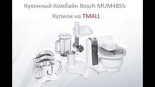 Кухонный Комбайн Bosch MUM4855 Купили на TMALL
