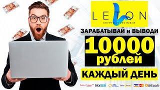 ЗАРАБОТОК В ИНТЕРНЕТЕ от 10000 РУБЛЕЙ В ДЕНЬ   Как заработать в интернете от 10000 рублей в leton