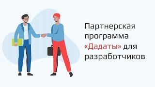 """Вебинар «Партнерская программа """"Дадаты"""" для разработчиков»"""