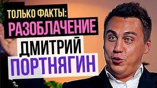 Разоблачение Дмитрия Портнягина / Трансформатор. Взлет и падение «Трансформатора»