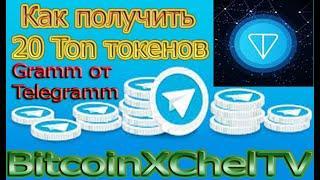 Криптовалюта #Ton от #Telegramm Получил токены #Gram Бесплатно