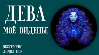 ДЕВА   МОЁ ВИДЕНЬЕ   ЭКСТРАСЕНС ЛИЛИЯ НОР